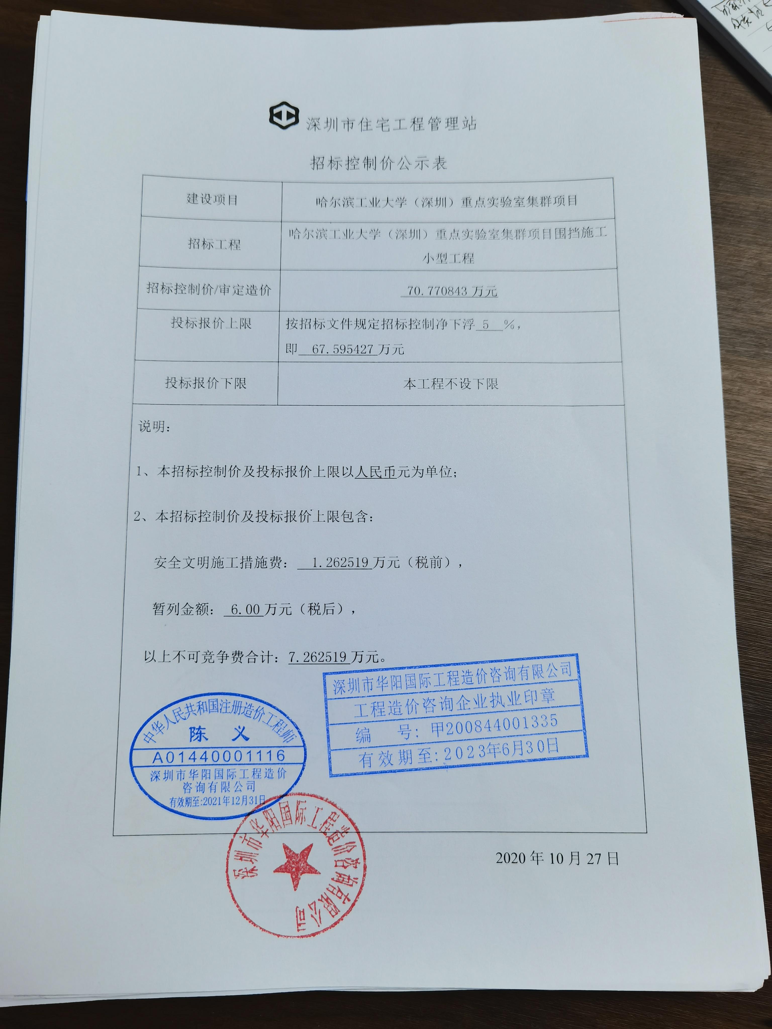 建筑工程招标委托书_招标公告_深圳市建筑工务署网站